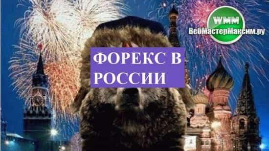 Форекс в России, что я об этом думаю