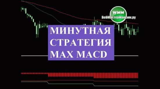 Минутная стратегия Macd MAX. Простая, индикаторная, для активных!