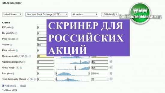 Скринер для российских акций, ММВБ, американских, NYCE. Пример поиска ликвидных активов. Параметр NCAV. Ищем недооцененные инструменты