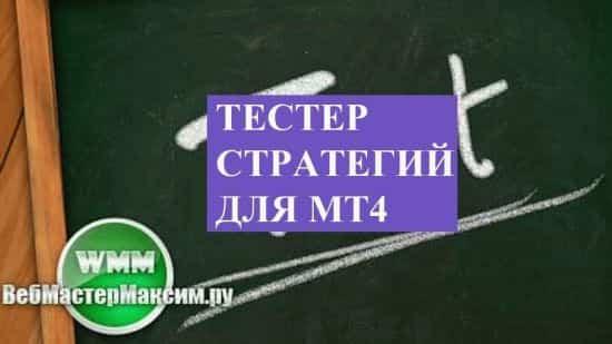 Тестер стратегий для МТ4