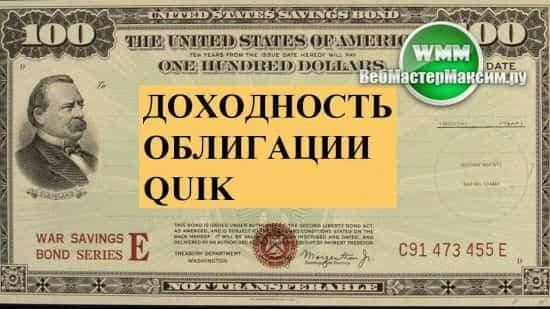 Доходность облигации Quik, как признак отбора