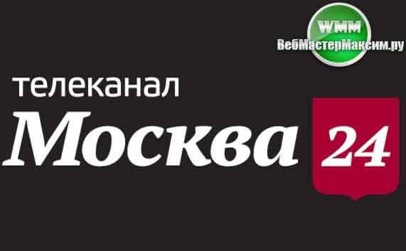Москва 24 смотреть онлайн