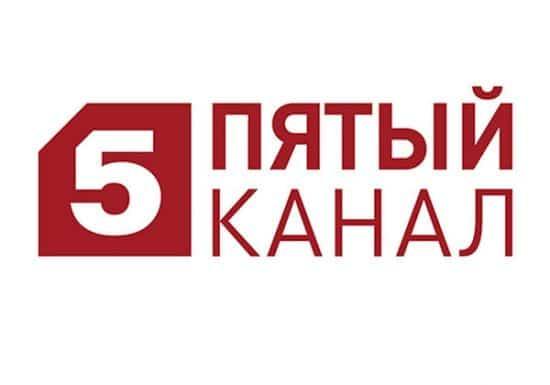 Пятый канал смотреть через интернет