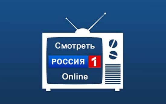 ТВ Россия 1 смотреть через интернет