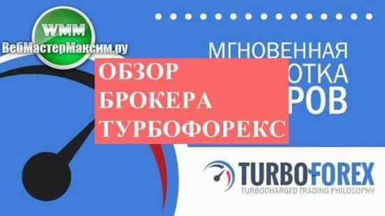 Обзор брокера Турбофорекс. Какие преимущества использовать?