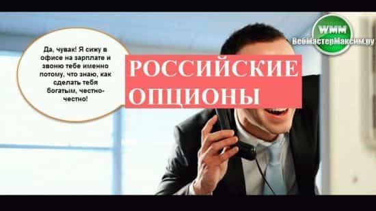 Российские бинарные опционы. Все плохо? (Ч.1)