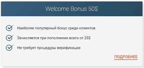 Welcome Bonus 50$
