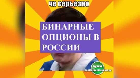 Бинарные опционы в России. Где искать серьезных? В себе! (Ч.2)