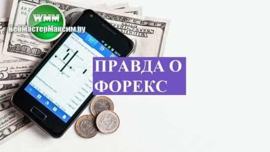 Настоящая правда о форексе новогодние бездепозитные бонусы на форекс 2014 - 2015