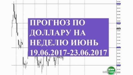 Прогноз по доллару на неделю июнь 19.06.2017-23.06.2017. Почему пара идет на север?