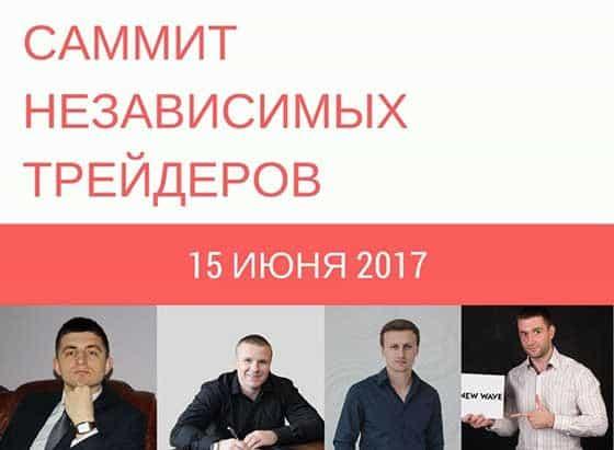 Саммит независимых трейдеров 1 2