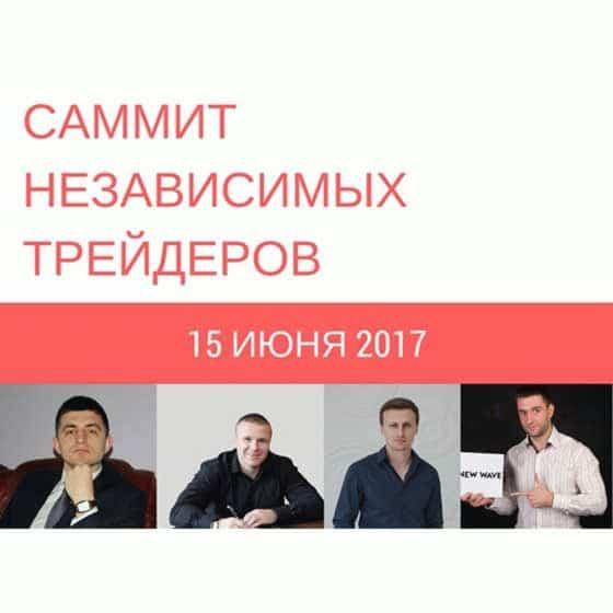 саммит независимых трейдеров к 2_