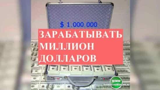 Зарабатывать миллион долларов на финансовом рынке. Возможно?