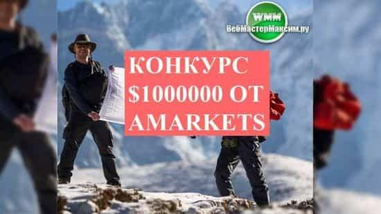 Конкурс $1 000 000 от AMarkets