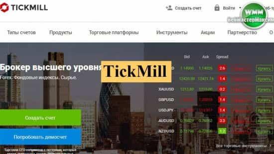 Обзор брокера TickMill. Конкуренция — это позитивный фактор!