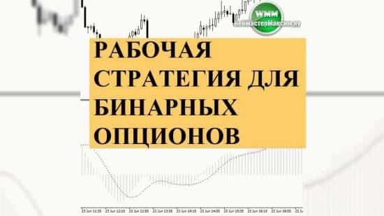 Рабочая стратегия для бинарных опционов «Дивергенция»