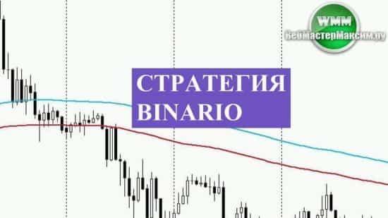 Стратегия Binario. Новый взгляд на «Машки»