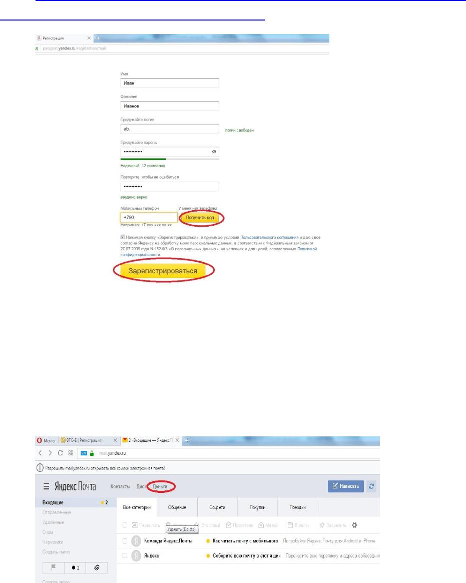 Форма регистрации почты яндекса