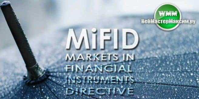 директива mifid 0
