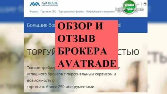 Обзор и отзыв брокера Avatrade. Цель компании дать лучшие условия