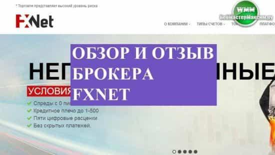 Обзор и отзыв брокера Fxnet. Непревзойденные торговые условия