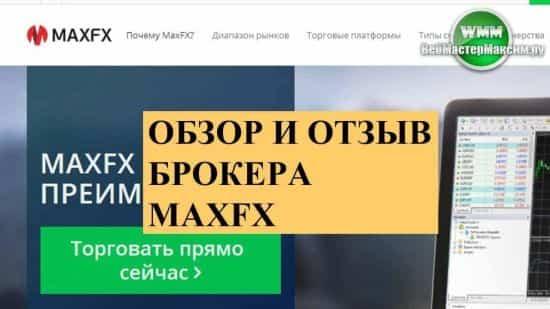 Обзор и отзыв брокера MaxFx. Минимальный депозит — 200 долларов