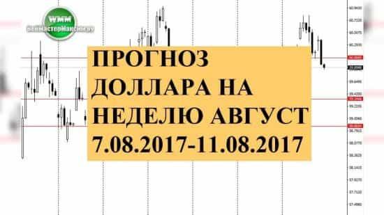 Прогноз доллара на неделю август 7.08.2017-11.08.2017. Ждем встречи ОПЕК