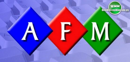 регулятор AFM 1