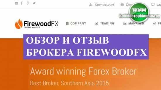 Обзор и отзыв брокера FirewoodFX. Самый оптимальный — счет Standart