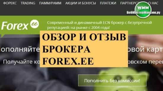 Обзор и отзыв брокера Forex.ee. Кроме терминала Метатерейдер 4, других нет