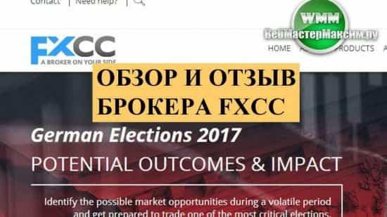 Обзор и отзыв брокера FXCC. Эта ECN компания уже 7 лет на рынке