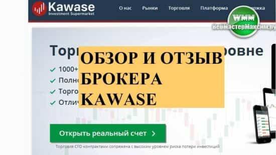 Обзор и отзыв брокера Kawase. У этой компании лицензия от авторитетной CySec