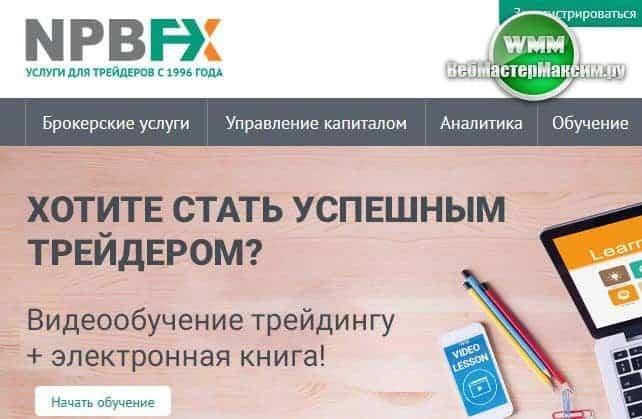 обзор и отзыв брокера npbfx 1