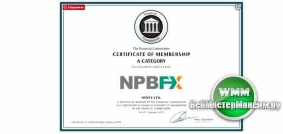 обзор и отзыв брокера npbfx 2