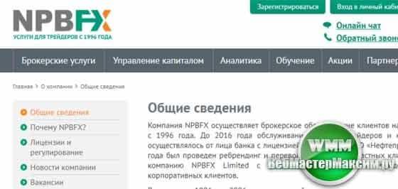 обзор и отзыв брокера npbfx 3