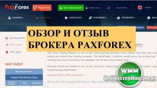Обзор и отзыв брокера Paxforex. Платформа только одна, и это не недостаток