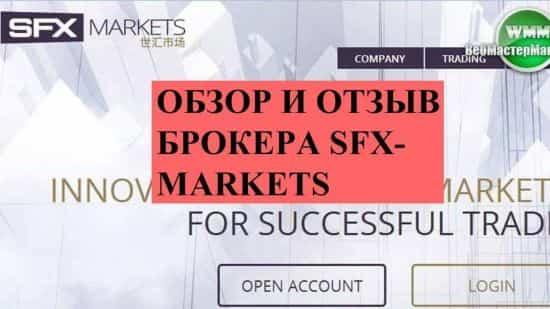 Обзор и отзыв брокера Sfx-markets. Счетов у компании более 10000 и они сегрегированные