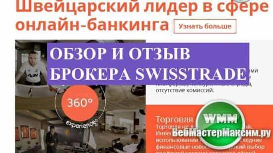 Обзор и отзыв брокера Swissquote. Это швейцарский банк!