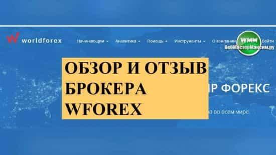 Обзор и отзыв брокера Wforex. Торговые условия выгодны и подойдут многим