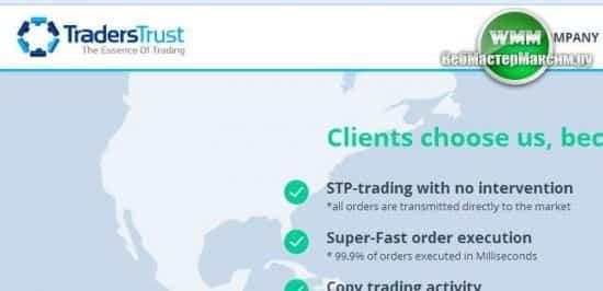 обзор и отзыв брокера traders trust 1