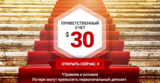 Форекс бонус 30 открыть учебный счёт forex в молдове