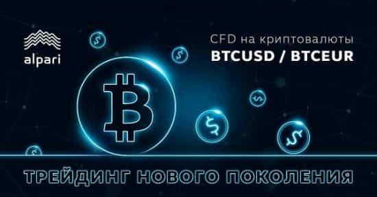 bitcoin Альпари
