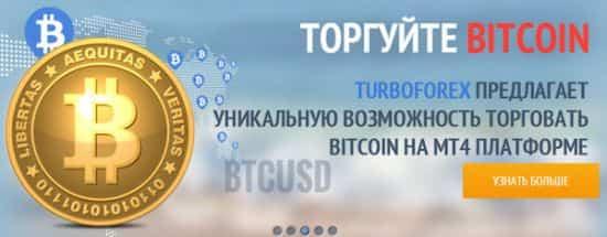 bitcoin турбоФорекс