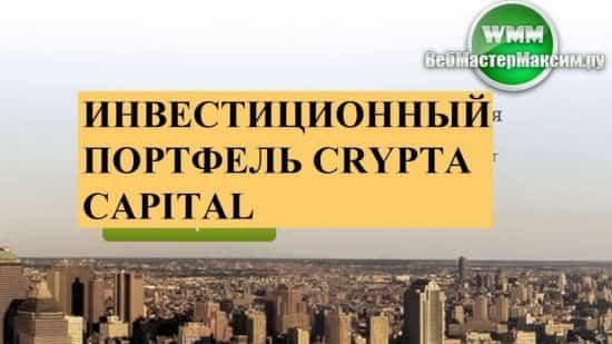 Инвестиционный портфель Crypta capital. Подумаем?