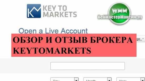 Обзор и отзыв брокер Keytomarkets. Положительная компания с хорошими торговыми условиями