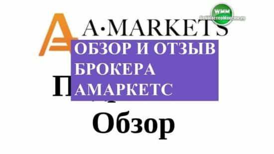 Обзор и отзыв брокера Амаркетс, компания с опытом