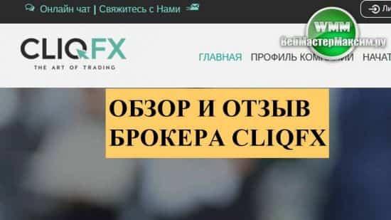 Обзор и отзыв брокера CliqFX. Компания щедра на громогласные заявления