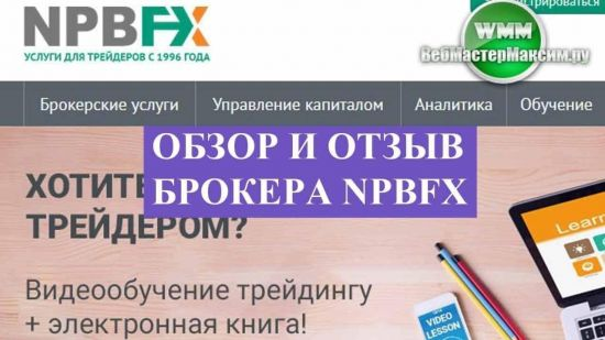 Обзор и отзыв брокера NPBFX — дочка Нефтепромбанка