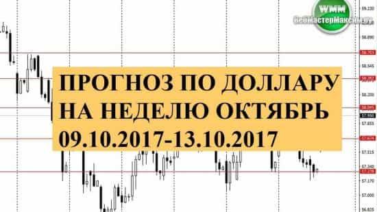 Прогноз по доллару на неделю октябрь 09.10.2017-13.10.2017. Отскок вероятен?