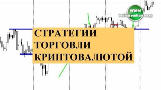 Стратегии торговли криптовалютой. Разные подходы к этому вопросу